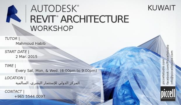 Autodesk revit architecture workshop dawrat for Architecture firms that use revit