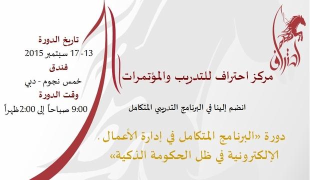 المحاضرة 9 - إدارة الأعمال الإلكترونيه - د. مصلح العضايله
